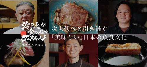 海の恵み 食の底力 JAPAN 公式レシピサイト